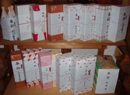 令和2年11月23日 西野神社新嘗祭への奉献