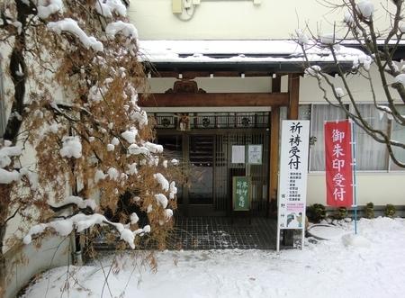 令和2年末の西野神社 社務所玄関