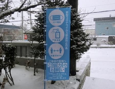 令和3年 西野神社元日 疫病対策の幟