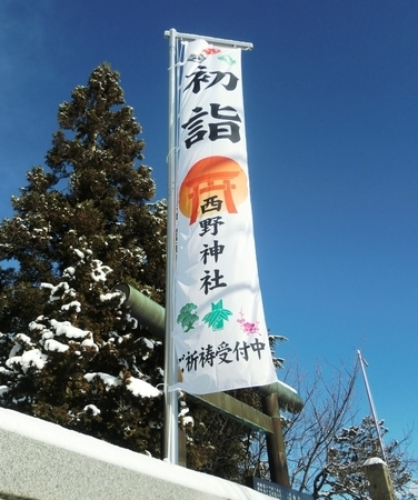 令和3年 西野神社元日 初詣の幟