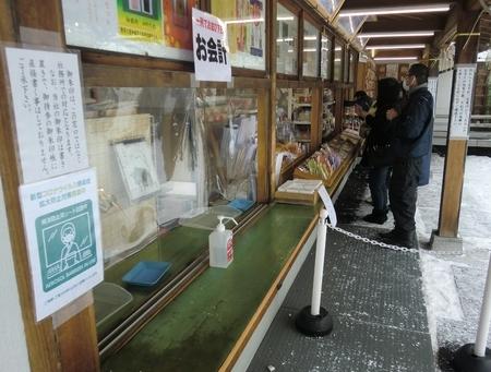 令和3年 西野神社三が日の授与所窓口