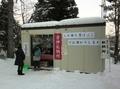 令和3年1月上旬 西野神社 納め所