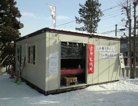 令和3年1月 西野神社 納め所