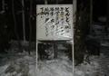 令和3年 西野神社 どんど焼き(終了案内)