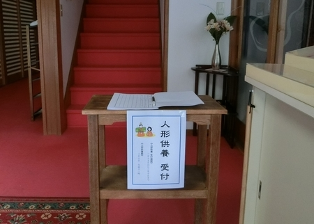 社務所玄関(人形供養受付)