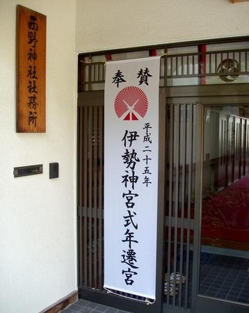 社務所玄関の看板と幟