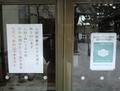 令和3年 西野神社 人形供養祭 受付