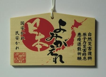 震災復興祈願絵馬 (北海道神社庁札幌支部事業品)