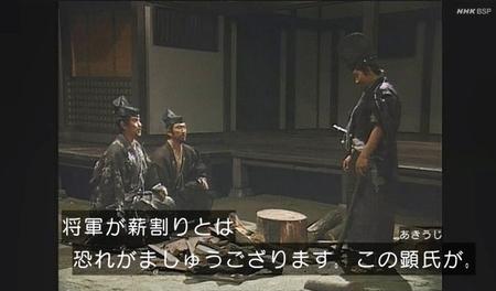 大河ドラマ「太平記」での薪割り