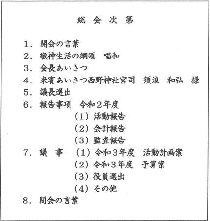 令和3年 西野神社敬神婦人会 総会 次第