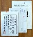 北海道神社庁ホームページ委員会