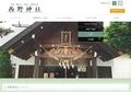 西野神社公式HP トップページ(令和3年)