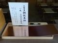 西野神社創祀百四十年記念事業の銅版奉納
