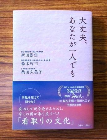 書籍「大丈夫、あなたが一人でも」 表紙