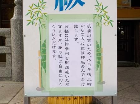 令和3年 西野神社 夏越大祓 案内看板