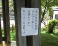 西野神社手水舎 柄杓撤去のお知らせ