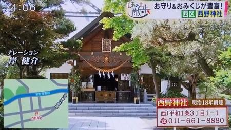 HTB「イチオシ!!」令和3年8月2日放送HTB「イチオシ!!」令和3年8月2日放送