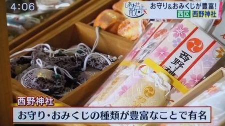 HTB「イチオシ!!」令和3年8月2日放送 (西野神社授与所)