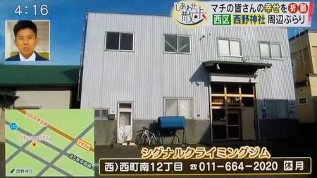 HTB「イチオシ!!」令和3年8月2日放送