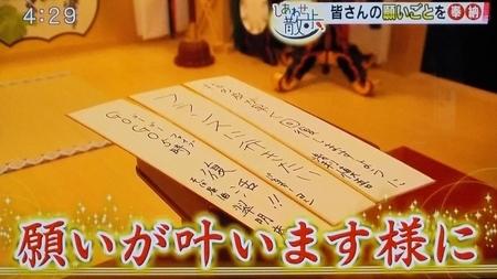 HTB「イチオシ!!」令和3年8月2日放送 (西野神社儀式殿)