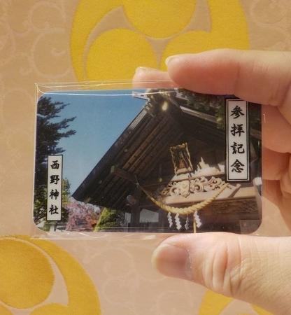 西野神社 参拝記念カード(表面)