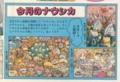 アニメージュ1984年9月号より