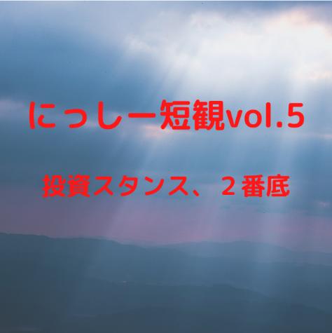 にっしー短観vol.5 投資スタンス、2番底