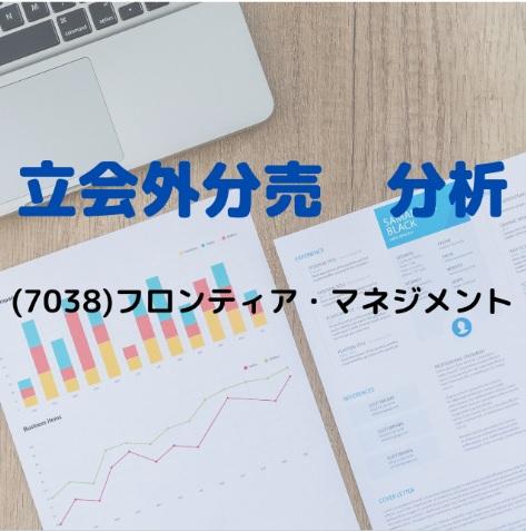 立会外分売の分析 フロンティア・マネジメント
