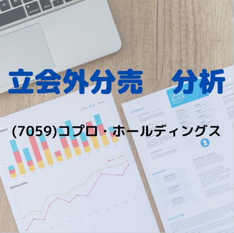 立会外分売の分析(7059)コプロ・ホールディングス