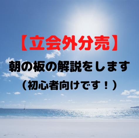 【立会外分売】朝の板の解説をします(初心者向けです!)