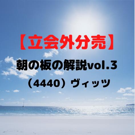 立会外分売 朝の板の解説vol.3(4440)ヴィッツ