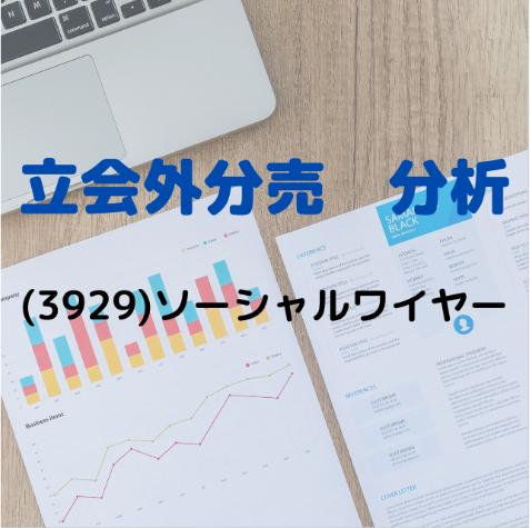 立会外分売分析(3929)ソーシャルワイヤー