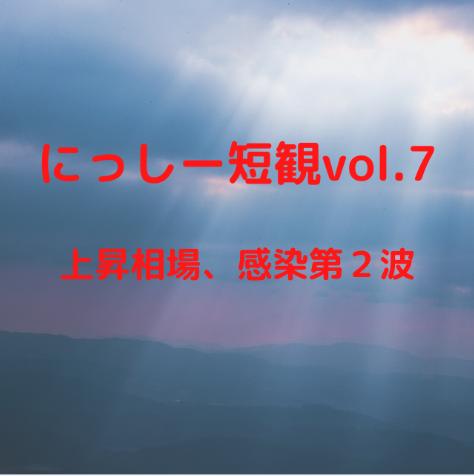 にっしー短観vol.7 上昇相場、感染第2波