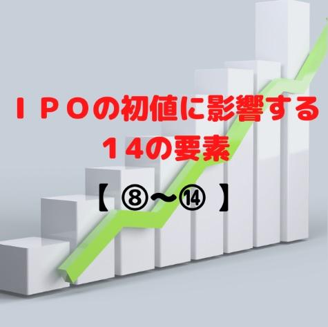 IPOの初値に影響する14の要素⑧~⑭