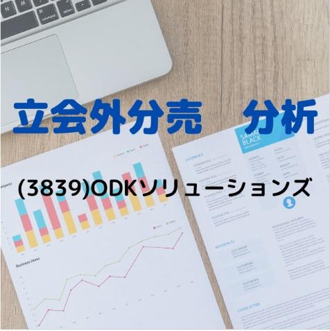 立会外分売分析(3839)ODKソリューションズ