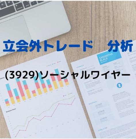 立会外トレード分析(3929)ソーシャルワイヤー