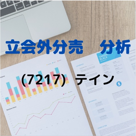 立会外分売分析(7217)テイン