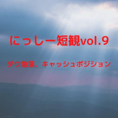 にっしー短観vol.9 ダウ急落、キャッシュポジション