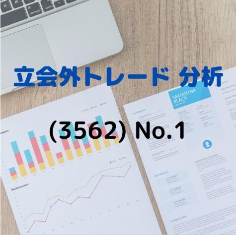 立会外トレード分析(3562)No.1