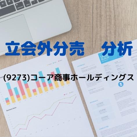 立会外分売分析(9273)コーア商事ホールディングス