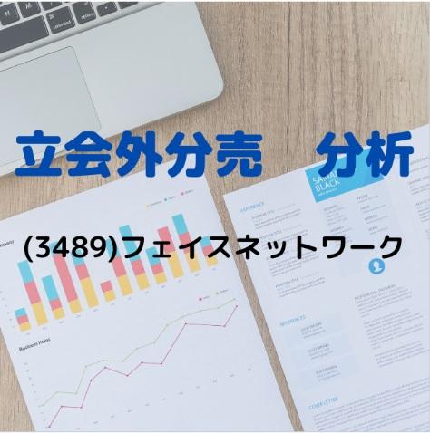 立会外分売分析(3489)フェイスネットワーク