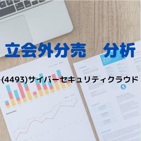 立会外分売分析(4493)サイバーセキュリティクラウド
