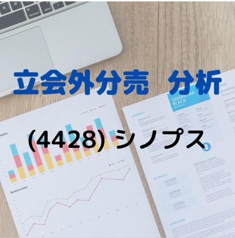 立会外分売分析(4428)シノプス