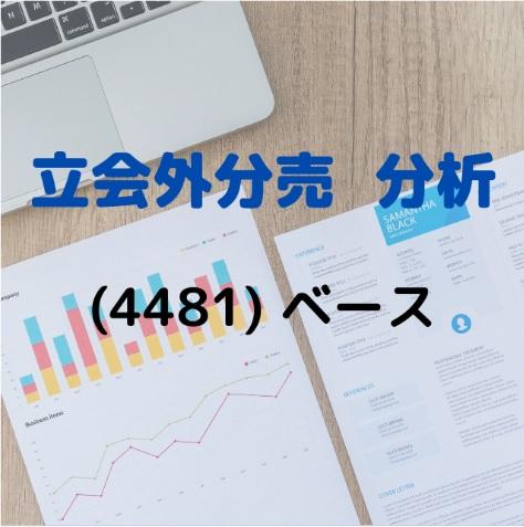 立会外分売分析(4481)ベース