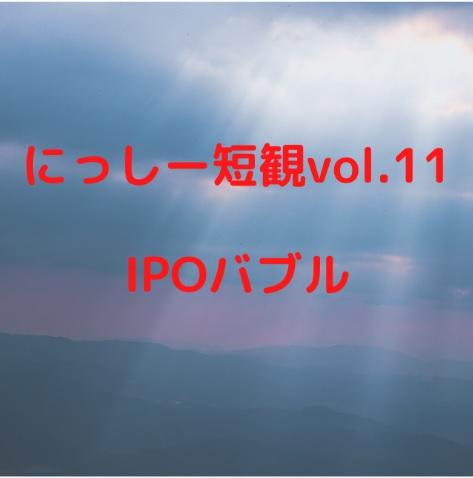 にっしー短観vol.11 IPOバブル