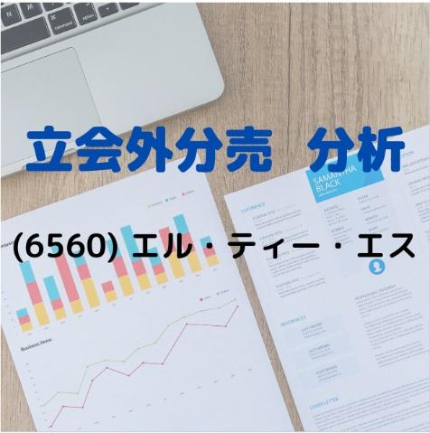 立会外分売分析(6560)エル・ティー・エス