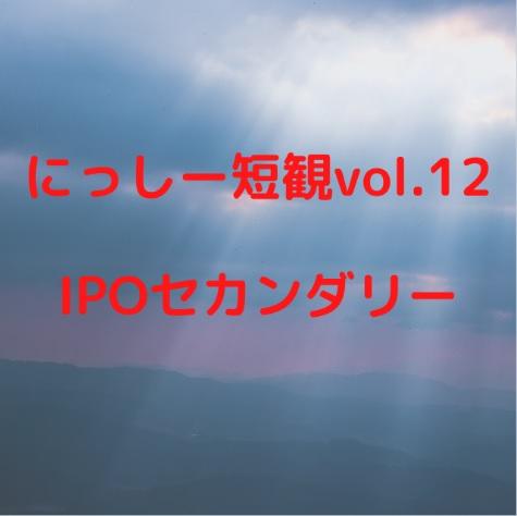 にっしー短観vol.12 IPOセカンダリー
