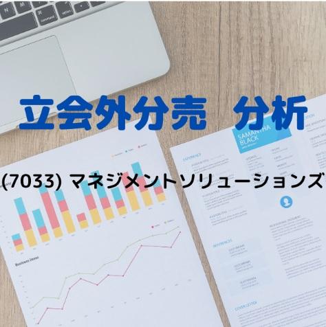 立会外分売 分析(7033)マネジメントソリューションズ
