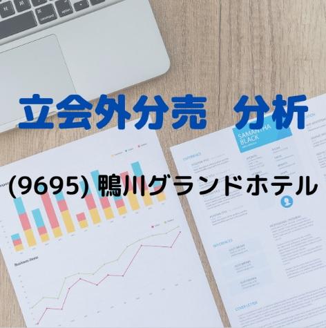 立会外分売 分析(9695)鴨川グランドホテル