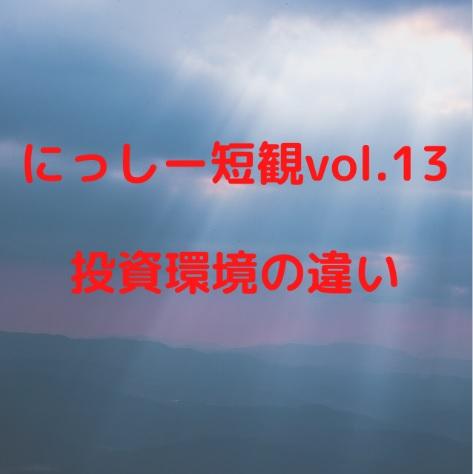 にっしー短観vol.13 投資環境の違い